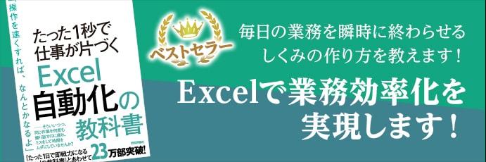 Excelで業務効率化を実現します!
