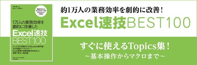 Excel速技BEST100