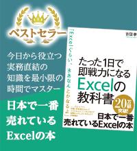 日本で一番売れているExcelの本