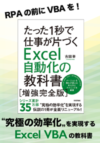 Excelで業務効率化を実現!