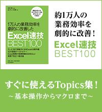 約1万人の業務効率を劇的に改善!Excel速技BEST100