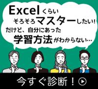 Excel学習法診断