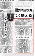 2015年9月29日朝刊 日本経済新聞