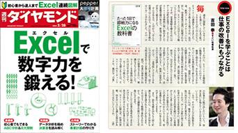 週刊ダイヤモンド|Excelで数字力を鍛える!