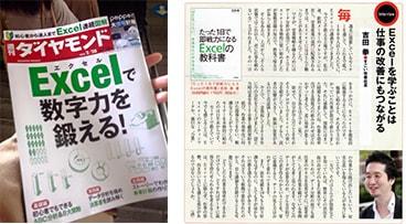 週刊ダイヤモンド 2015/2/8号