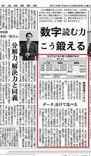 日本経済新聞2015年9月29日号