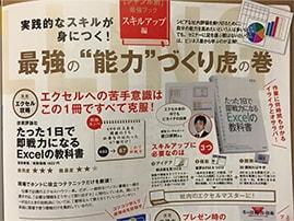 ビジネス書最強ランキング100 (晋遊舎)