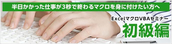 ExcelマクロVBAセミナー初級編
