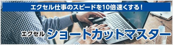 Excelショートカットを10分でマスターする方法