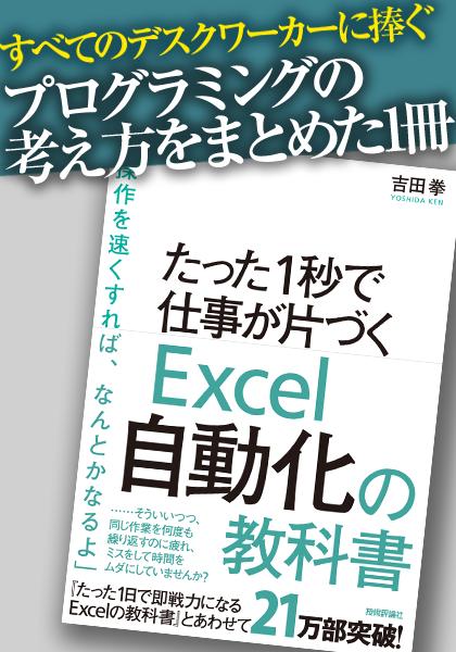 たった1秒で仕事が片付くExcel自動化の教科書
