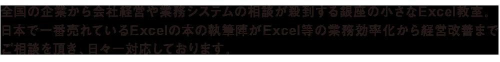 全国の企業から会社経営や業務システムの相談が殺到する銀座の小さなExcel教室。日本で一番売れているExcelの本の執筆陣がExcel等の業務効率化から経営改善までご相談を頂き、日々一対応しております。|株式会社すごい改善