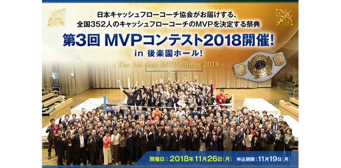 日本キャッシュフローコーチ協会MVPコンテスト2018