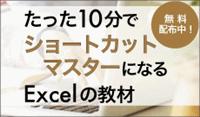 Excelショートカットマスター